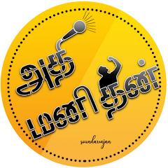 Athi Manithan