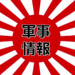 日本軍事速報.feat自衛隊【ジパング】