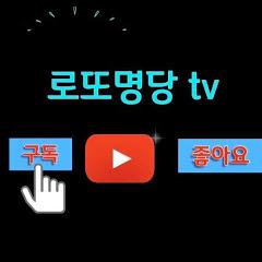 로또명당TV