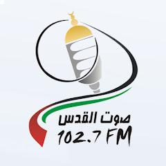 إذاعة صوت القدس - QUDS RADIO