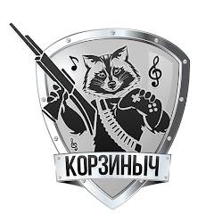 Стример Корзиныч