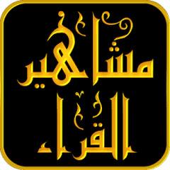 { اروع المقاطع الابداعية لمشاهير القراء }