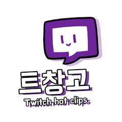 트창고twitch hot clips