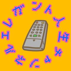 エレガント人生チャンネル