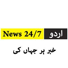 News 247 Urdu