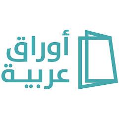 Arabic Sheets أوراق عربية