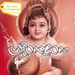 Sree Nandhanam