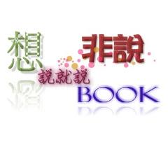 非說Book