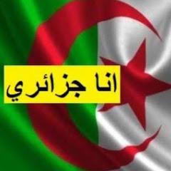 الجزائري DZ