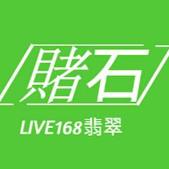 赌石LIVE【168翡翠直播】