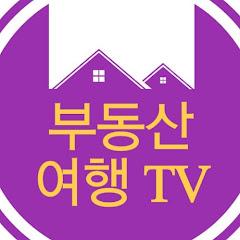 부동산여행 TV