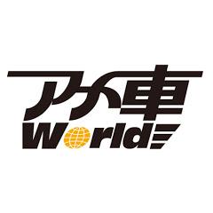 アメ車ワールド