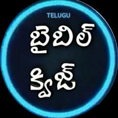 Telugu Bible Quiz