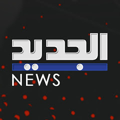 AL Jadeed News