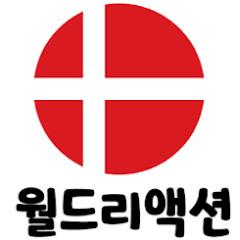 월드리액션TV [해외반응]