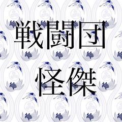戦闘団怪傑SntoudanKaiketu