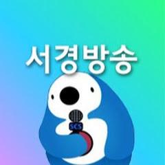 서경방송TV
