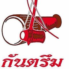 Surin Khmer Production [សុរិន្ទកន្រ្តឹមផៃរ៉ូតសាវ]