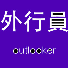 outlooker外行員