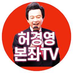 허경영본좌TV