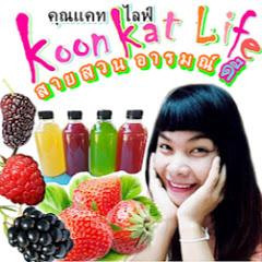 คุณแคท koonkat Life สายสวน อารมณ์ดี