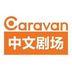 Caravan中文剧场