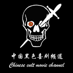 中国黑色喜剧 Chinese Cult Movie