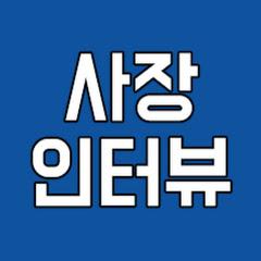사장인터뷰 안동진