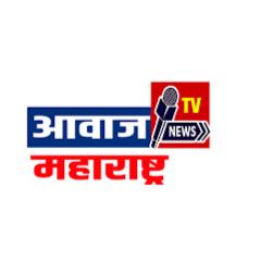 आवाज महाराष्ट्र न्यूज टीव्ही AM NEWS TV