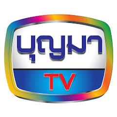 บุญมาทีวี Boonmatv