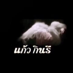 เพลงละคร by แก้วกินรี kaewkinnaree