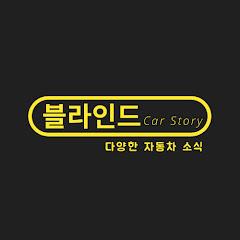 블라인드_Car Story