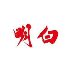 mingbaiproduction