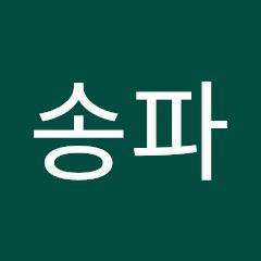 송파복지센터