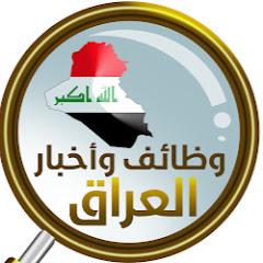 وظائف واخبار العراق