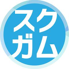 【スクガム】スクランブルガム -SCRAMBLE GUM- official
