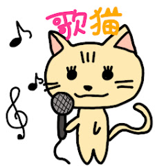歌うたいの猫アレルギー