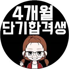 삼꽁 TV : 공무원 4개월 단기합격 비법