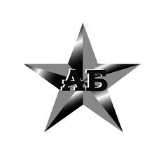 Армейское: Быль и Байки