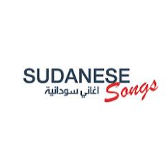 Sudanesongs - اغاني سودانية