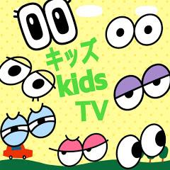 キッズ kids TV