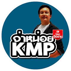 จ่าหน่อย KMP
