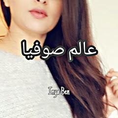 Inya Ben عالم صوفيا