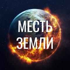 Месть Земли