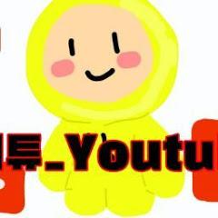 게튜_Youtube