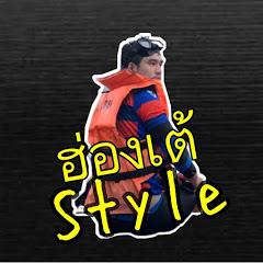 ฮ่องเต้ Style