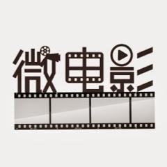 华语微电影放映机 | Chinese Short Film