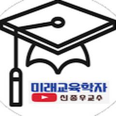 미래교육학자신종우교수