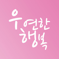 우연한 행복 - Serendipity