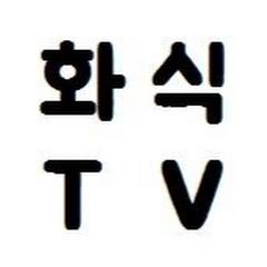 화식TV - 주식 종목과 매수시점을 공유하는TV